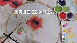 양귀비꽃그려볼까요~ #수채화 #양귀비 #공예