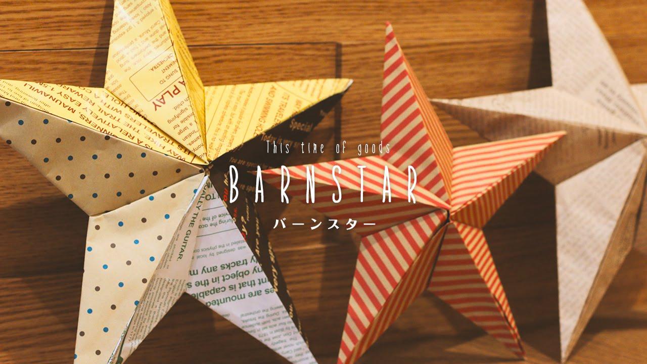 折り紙で立体的な星ができる!バーンスター作りに挑戦 - YouTube