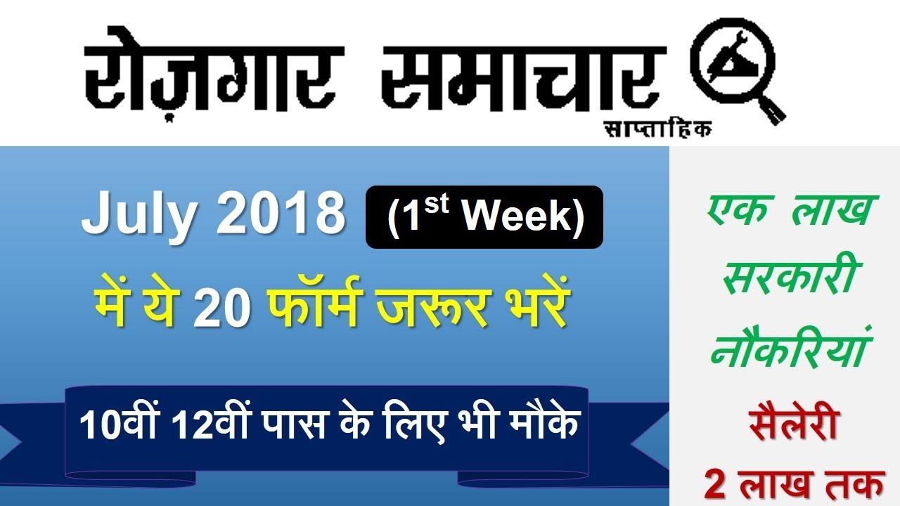 Employment News Paper Pdf Hindi