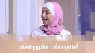 أماني حمَاد - مشروع العُقد