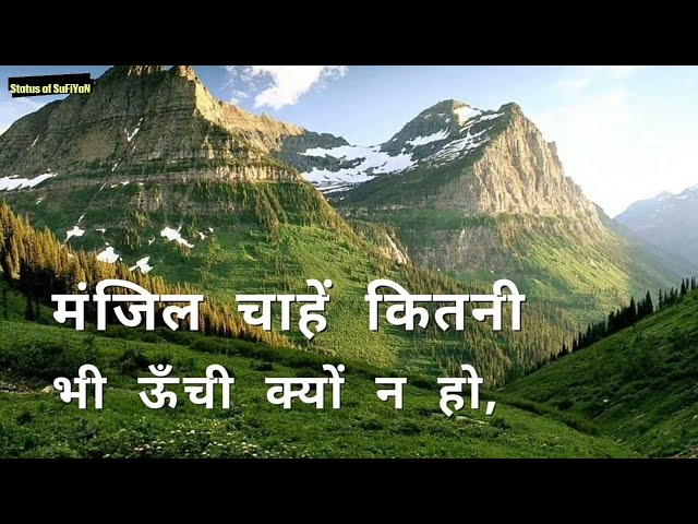 Discover yourself motivational and inspirational status shayari quotes
