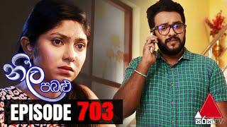 Neela Pabalu - Episode 703 | 12th March 2021 | @Sirasa TV Thumbnail