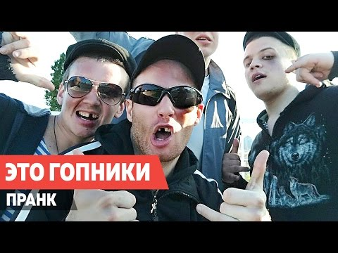Это Гопники Гоп Стоп по Одесски Пранк прикол Flash Positive