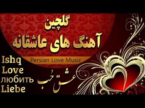 Persian Love  RemixAhang Jadid Irani 2019 آهنگ هاي جديد ايراني عاشقانه