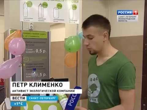 Пункты приема тары Recovergreen. Вести, Санкт Петербург