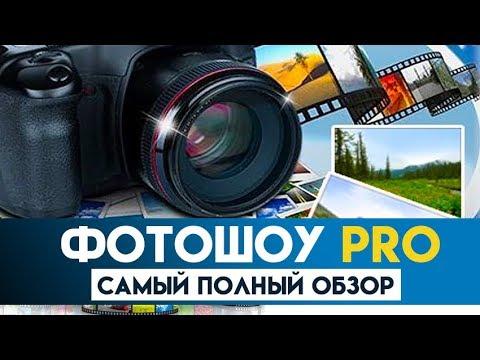 Программа фотошоу про видеоуроки