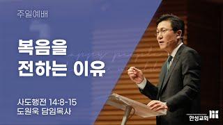 [한성교회 주일예배 도원욱 목사 설교] 복음을 전하는 이유 - 2021. 05. 16