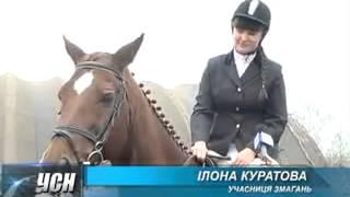 Верховая езда, конный спорт в Черкассах
