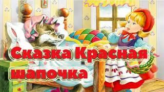 Сказка Красная Шапочка. Аудио сказка читает бабушка Валя. Сказка на ночь