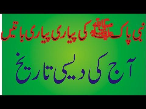 Today Islamic Date - Islamic Calendar Today Date - Islamic Date Today - And Dasi Date And Month