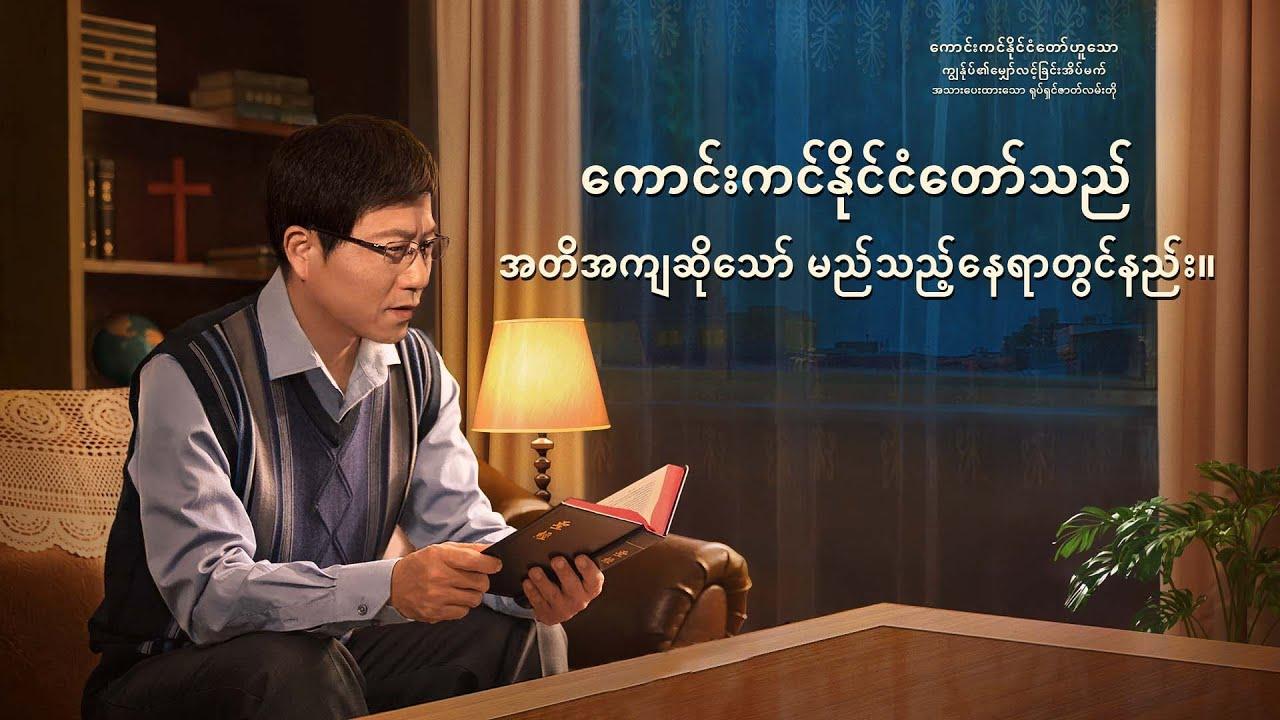 Myanmar Christian Movie (ကောင်းကင်နိုင်ငံတော်သည် မည်သည့်အရပ်၌ - ကျိန်းသေတည်ရှိသနည်း)