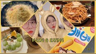 [V-LOG/EATING] 휴학생의 노느라 바쁜 일상 …