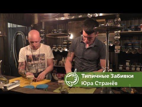 Типичные Забивки - Юра Странёв (Вкусная миксология табаков)
