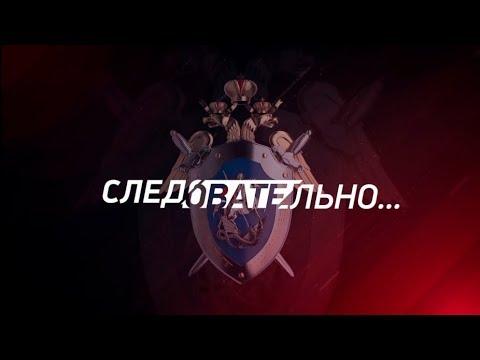 """""""Следовательно..."""" - 6 выпуск """"Разбор полётов"""""""