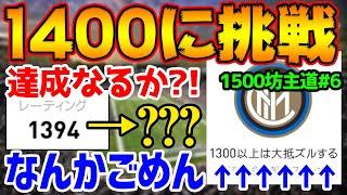 【挑戦】レート1400の壁達成なるか?!勝てば大台突破の試合で結果を出せ!レー…