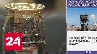Точная копия Кубка Гагарина и юбилейная шайба 10 сезона КХЛ отправились в космос - Россия 24