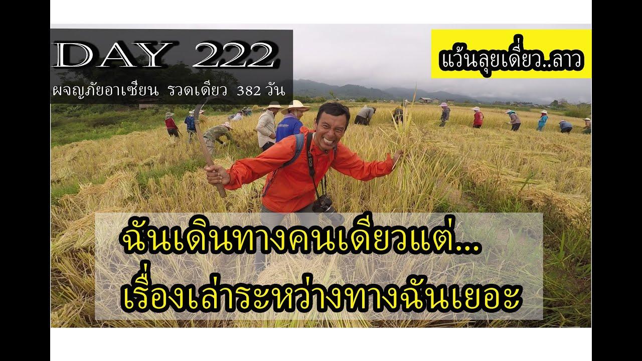 ลาว Day 222 : ฉันเดินทางคนเดียวแต่เรื่องระหว่างทางฉันเยอะ
