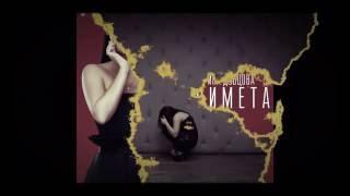 """ИРИНА ДУБЦОВА -  """"ПРИМЕТА"""" (2016) КЛИП"""