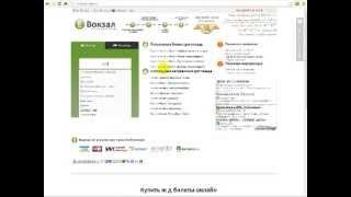 Как купить жд билеты на поезд Днепропетровск-Одесса онлайн с доставкой(, 2013-09-09T10:10:05.000Z)