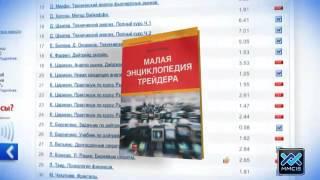 Учебники по торговли