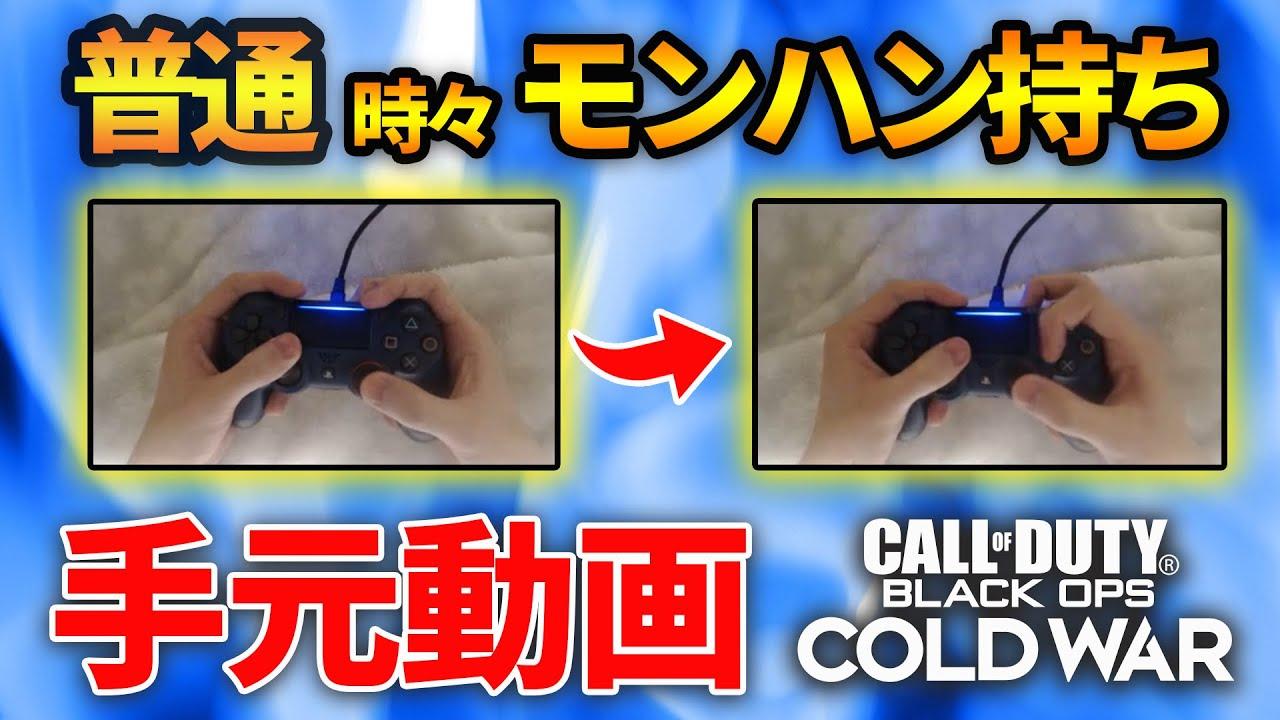 【COD:BOCW:実況】普通持ち時々モンハン持ちの手元動画!ボタン配置やフリークの紹介あり 【はんてぃ / Rush Gaming】
