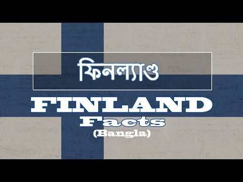 ফিনল্যাণ্ড | Interesting facts about Finland in Bengali