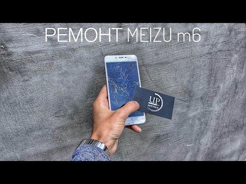 "Ремонт Meizu M6 M711 замена дисплея , экрана, разборка  СЦ ""UPservice"" г.Киев"