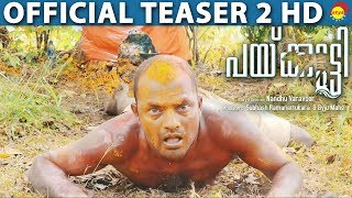 Paikutty Official Teaser 2 HD | New Malayalam Film