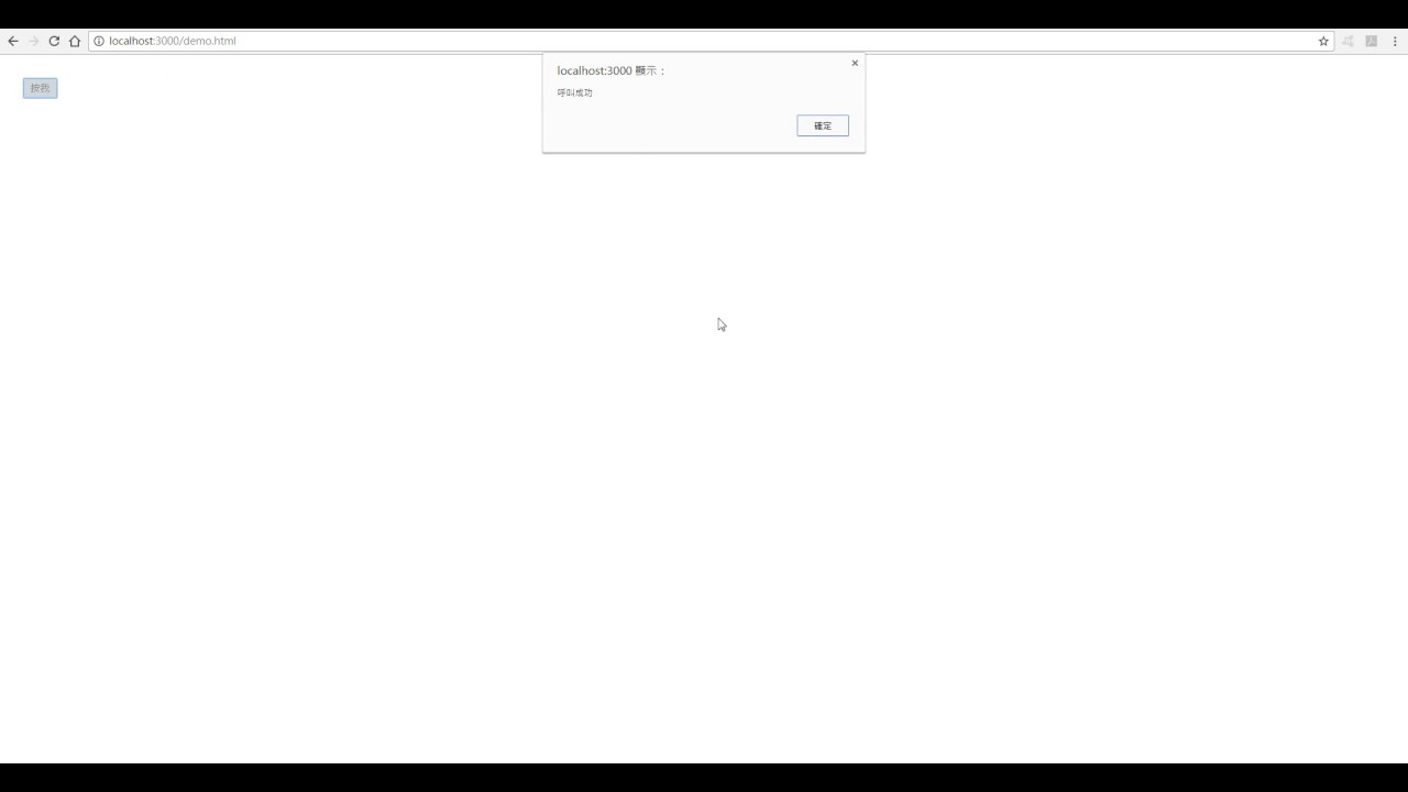 Angular2 入門 angular2入門教學(3) - click事件與函式呼叫(無背景音)