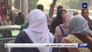 اتصال مع شقيق المتوفى المناصرة في مصر عقب انقطاع الاتصال عنه - (18-1-2018)