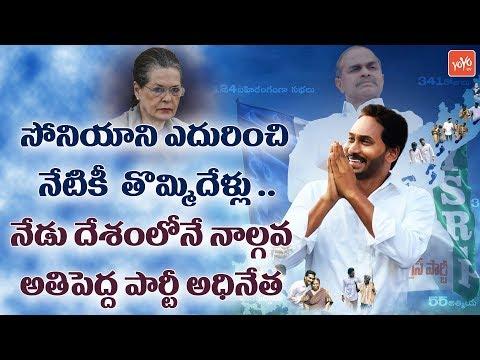 YS Jagan Special Story | Sonia Gandhi | YSR | YSRCP Party | AP News | YOYO TV Channel