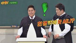 [선공개] 문세윤&유민상 효과★ 교탁이 왜 작아졌지? ^ㅡ^;; 아는 형님 123회
