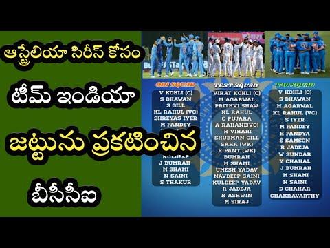 India Vs Australia   BCCI Announces Team India Squad For Australia Tour ఆసీస్ కు టీమ్ ఇండియా జట్టు