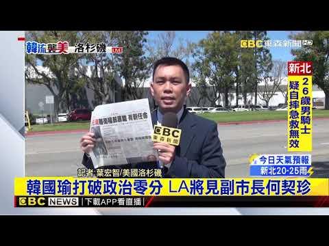 最新》韓國瑜打破政治零分 LA將見副市長何契珍