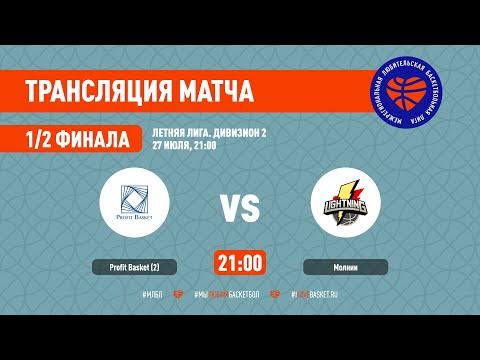 Profit Basket (2) – Молнии. Летняя лига. Дивизион 2. 1/2 финала
