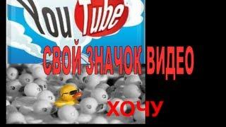 Бесплатные видеоуроки: значок видео. Бесплатные видеоуроки: YouTube(Бесплатные видеоуроки про значок видео для моих подписчиков на YouTube. Бесплатные видеоуроки про канал YouTube...., 2013-09-27T05:06:08.000Z)