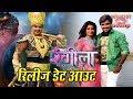 रंगीला मूवी का रिलीज़ डेट आउट II Rangeela Bhojpuri Movie Release Date Out