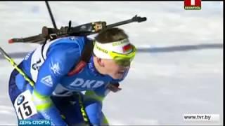 Владимир Чепелин - лучший из белорусов в спринтерской гонке на этапе Кубка мира по биатлону