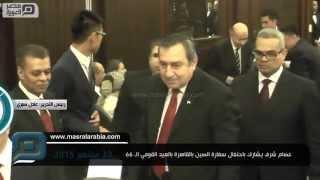 مصر العربية | عصام شرف يشارك باحتفال سفارة الصين بالقاهرة بالعيد القومي الـ 66