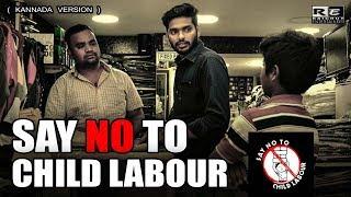 Say no to child labour | kannada short movie | Raichur Entertainers thumbnail
