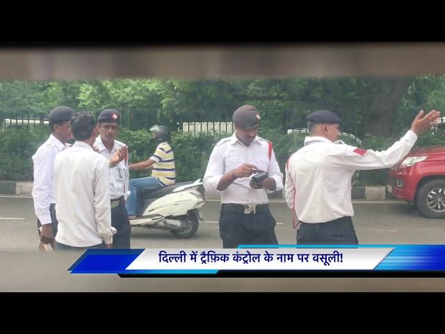 4 ट्रैफिक पुलिस वाले, एक आरोपी और चालान  के पीछे का सच