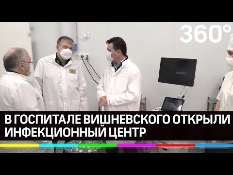 В госпитале Вишневского открыли инфекционный центр