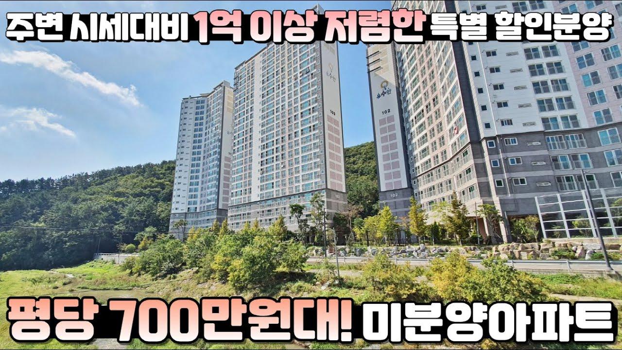 평당 700만원대, 35평형 미분양 잔여세대 특별 할인분양 아파트, 주변 시세대비 1억 이상 저렴한 거제도 미분양아파트 일성유수안