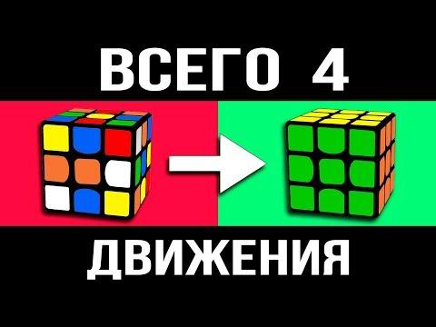 Как собрать кубик рубика за 4 хода