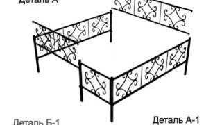 видео Недорогие ограды на могилу