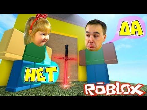КУДА МЫ ПОПАЛИ? Папа и Арина играют в ВЫЖИВАНИЕ НА ОСТРОВЕ С ДОМОМ #3! Horrific Housing Roblox
