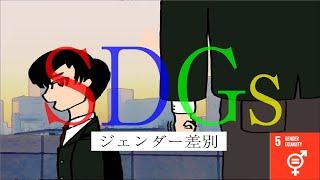 SDGsアニメ「差別は無くならない」