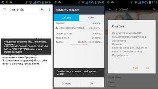Не скачивается торрент Android(, 2015-09-08T19:07:19.000Z)