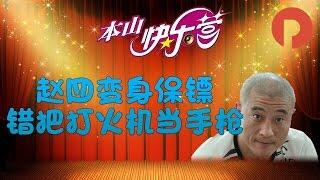 本山快乐营:赵四变身刘大脑袋保镖 错把打火机当手枪