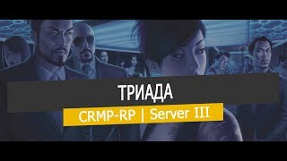 CRMPRP.RU | Server Three Обзвон лидера Триады  Lorenzo_Gambino